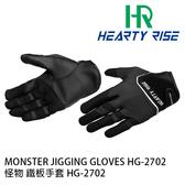 漁拓釣具 HR MONSTER JIGGING HG-2702 (鐵板手套)
