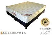 【班尼斯名床】~『3.5尺單人加大滿天星三線my馬來西亞天然乳膠獨立筒彈簧床』(訂做款無退換貨)