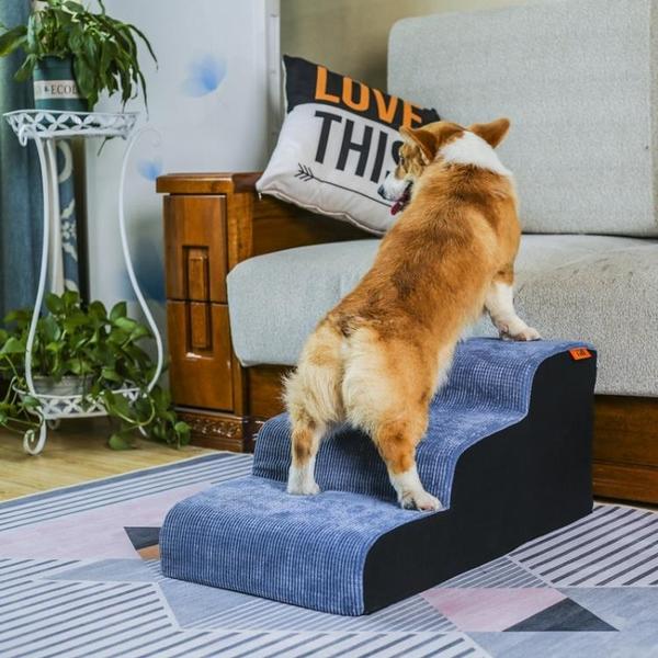 狗狗弧度台階樓梯 寵物爬梯 高齡犬上下防滑樓梯 狗狗上下床梯子 ATF青木鋪子