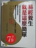 【書寶二手書T5/養生_ZEE】易經養生,就是這麼簡單_楊力