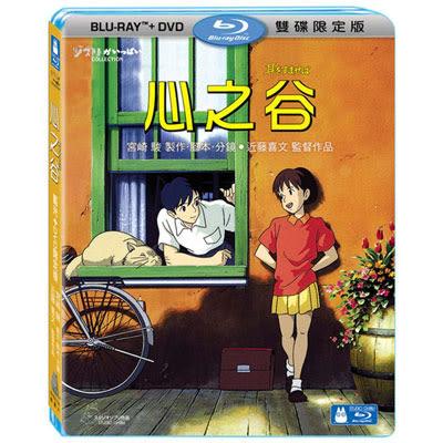 【宮崎駿卡通動畫】心之谷 BD+DVD 限定版(BD藍光)