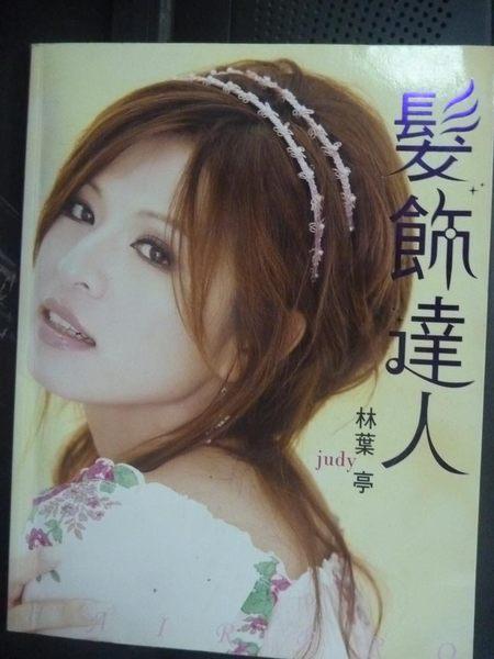【書寶二手書T4/美容_GEB】髮飾達人_林葉亭_附光碟