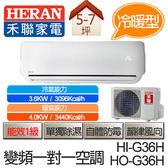 HERAN 禾聯 一對一 變頻  冷暖型 空調 HI-G36H / HO-G36CH (適用坪數約5-7坪、3.6KW)
