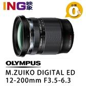 【映象攝影】Olympus M.ZUIKO ED 12-200mm F3.5-6.3 元佑公司貨 12-200