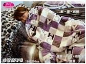 御芙專櫃˙法蘭絨毯被【戀紫】˙居家典藏系列˙荷蘭英黛爾˙嚴選☆╭*高貴而不貴(180*200cm)