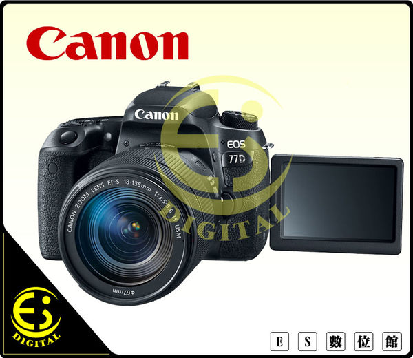 ES數位 Canon 77D + EF-S 18-135mm KIT組 單眼相機 數位五軸防震 全新CMOS 影像感應器 彩虹公司貨