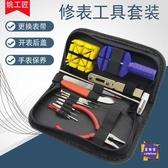 修錶工具 家用修錶工具組合套裝 16件拆錶帶 開手錶后蓋換電池保養維修工具