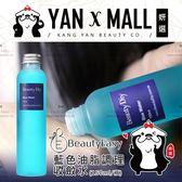 【妍選】BeautyEasy 藍色油脂調理收斂水 (150ml/瓶) BE