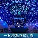 星空投影小夜燈usb插電臥室氛圍燈浪漫溫馨床頭燈夢幻生日禮物女 「ATF夢幻小鎮」