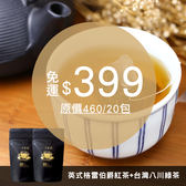 (年後出貨)一手私藏世界紅茶│【$399免運】台灣八川綠茶+英式格雷伯爵紅茶(共20包) 郵寄免運