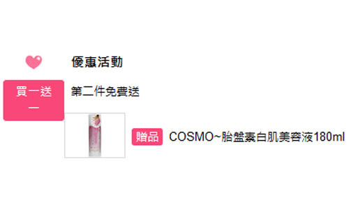 日本COSMO 胎盤素白肌美容液(180ml)【小三美日】
