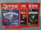 【書寶二手書T2/雜誌期刊_QEP】牛頓_133~138期間_3本合售_夢與睡眠的秘密等