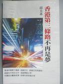 【書寶二手書T1/政治_JKB】香港第三條路不再是夢_邱立本