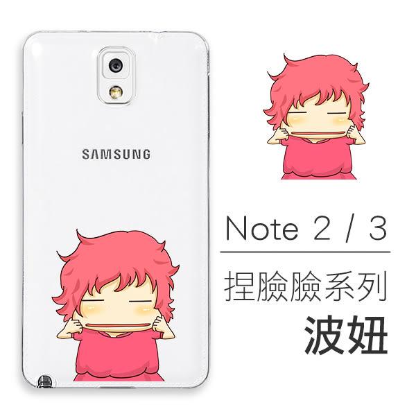 [Samsung Note 2 / 3] 捏臉臉系列 超薄TPU 客製化手機殼 波妞 阿拉蕾 哆啦A夢 無臉男 貓咪老師 龍貓