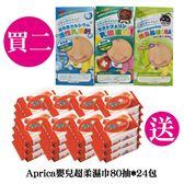 新兒寶幼兒營養品系列任2罐送愛普力卡 Aprica 嬰兒超柔濕巾*24包(請於備註告知營養品品項任2罐)