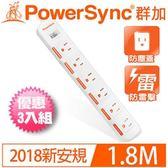 【三入裝】PowerSync群加 1開6插滑蓋防塵防雷擊延長線1.8M