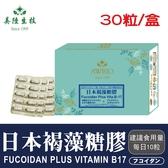 【美陸生技】日本褐藻糖膠(素食可)【30粒/盒(經濟包)】AWBIO