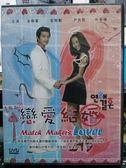 影音專賣店-S42-071-正版DVD*韓劇【戀愛結婚 全16集6碟*雙語】-金智勳*金敏喜