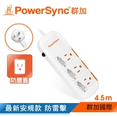 群加 PowerSync 三開三插滑蓋防塵防雷擊延長線/4.5m(TPS333DN9045)