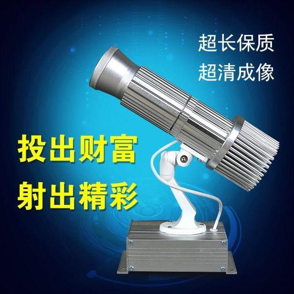 廣告投影投影燈 LOGO投影燈 案成像投影燈 廣告文字日志LED投射燈【快速出貨八折搶購】