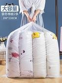 收納袋子整理被子裝衣服棉被防水防潮透明塑料打包袋【白嶼家居】