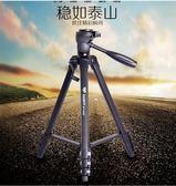 相機架佳能單反照相機三腳架5D3 6D 60D 70D 77D 80D便攜攝像三角架支架