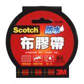 3M防水布膠帶(銀)48mm