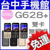【King】 G628 plus G628+ 無照相功能 大字體 大音量 3G+2G雙卡雙待 直立 軍人機 科技業適用