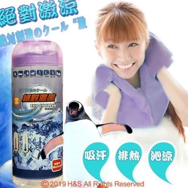 【南紡購物中心】ECO COOLING絕對激涼-運動專用涼感巾(紫)