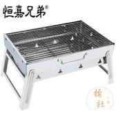 小號不銹鋼燒烤爐家用戶外燒烤架 便攜加厚折疊野燒烤工具【橘社小鎮】