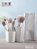 化妝刷 彩萱化妝刷套裝眼影刷散粉刷粉底刷腮紅刷美妝刷全套刷子化妝工具 雙12