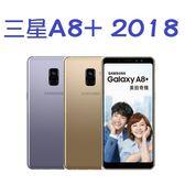 三星 SAMSUNG Galaxy A8+ 2018 A730 64G 4G+3G雙卡雙待 免運費6期0利率 贈高透光防刮保護貼 空機