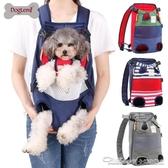 寵物背包外出雙肩包貓咪狗狗便攜透氣胸前包外出大號狗包八哥柯基 阿卡娜