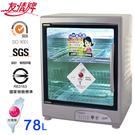 友情牌 78公升全不鏽鋼三層紫外線烘碗機 PF-6360 ~台灣製