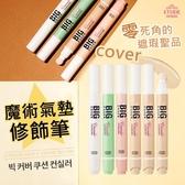 韓國 ETUDE HOUSE 魔術氣墊修飾筆 5g 氣墊筆 修容 遮瑕 底妝