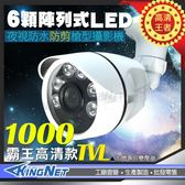 【台灣安防】監視器 1000條夜視6燈紅外線攝影機鏡頭 槍型攝影機 類比 1000TVL 高清極致 防水IP67