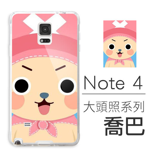 [Samsung Note 4] 大頭照系列 防刮壓克力 客製化手機殼 喬巴 無臉男 瑪莉兄弟 貓咪老師 櫻木花道