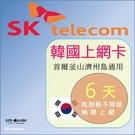 韓國網卡 6天4G吃到飽 ☆上網卡☆網路卡☆漫遊卡☆旅遊卡☆韓國