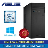 【ASUS 華碩】H-S340MC-59400F012T 九代 i5 獨顯桌機