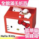 日本 Hello Kitty 偷錢箱 存錢筒 生日 聖誕節 新年 交換禮物 玩具 【小福部屋】