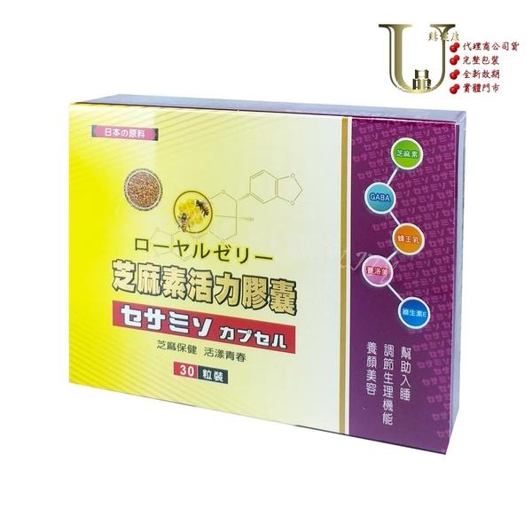 【優品購健康 UPgo】蜂王乳 芝麻素 活力膠囊 30顆