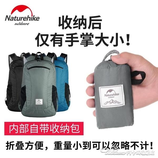 雙肩折疊背包男超輕便攜戶外防水旅行女登山徒步休閒皮膚包 新年優惠