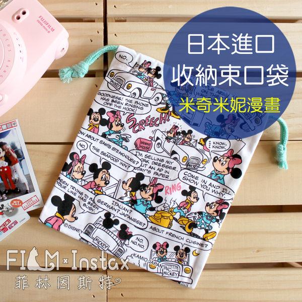 【菲林因斯特】日貨束口袋 漫畫風 米奇米妮 迪士尼 旅行收納袋 拍立得包 相機包 / mini25