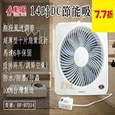 【尋寶趣】勳風 14吋DC節能吸排扇 排風扇 抽風扇 吸排風扇 吸排風機 換氣扇 電扇 HF-B7214