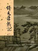 (二手書)倚天屠龍記(2)新修版