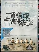 挖寶二手片-P04-195-正版DVD-華語【一首搖滾上月球 DVD+電影原聲帶CD版】飛行少年導演(直購價)
