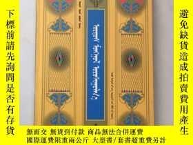 二手書博民逛書店鄂爾多斯蒙古族葬禮罕見蒙文Y245506 奇·那楚格道爾吉 內蒙