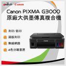 佳能 Canon PIXMA G3000 原廠保固大供墨印表機 (可參加原廠活動)