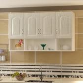收納櫃歐式廚房吊櫃實木掛墻式壁櫃墻上儲物櫃掛櫃簡約現代創意格子墻櫃WY 【八折搶購】