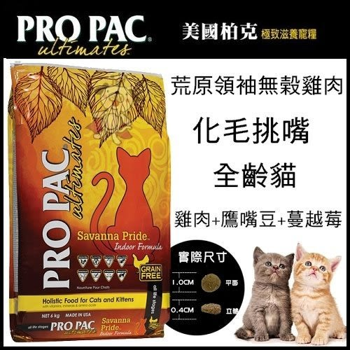 *WANG*【美國柏克 PRO PAC】無穀全齡貓配方(雞肉+鷹嘴豆+蔓越莓) 14lb